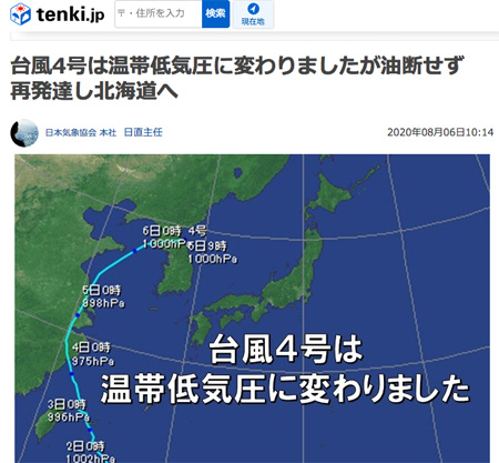 台風4号は温帯低気圧に変わりました、という記事