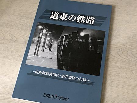 釧路市立博物館発行の写真集
