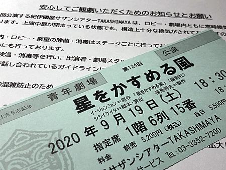 「星をかすめる風」のチケット