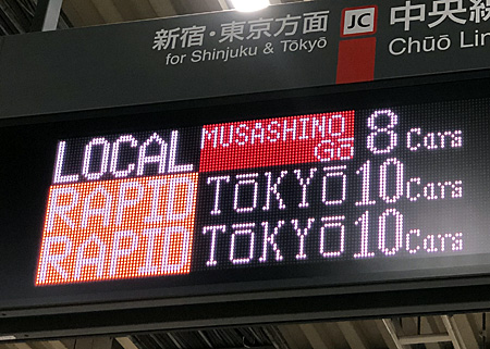 駅の行先表示