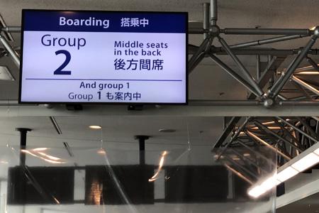 空港の搭乗口の案内表示