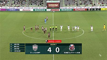 神戸 4-0 札幌