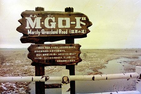 MGロードの看板