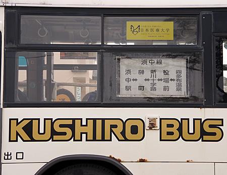バス側面の行先表示
