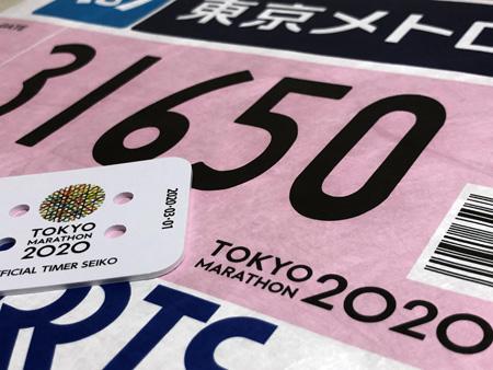 東京マラソン2020の自分のゼッケン