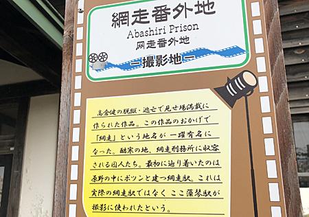映画の中で網走駅が登場した場面で撮影に使われたのは、ここ藻琴駅であった、という説明書き