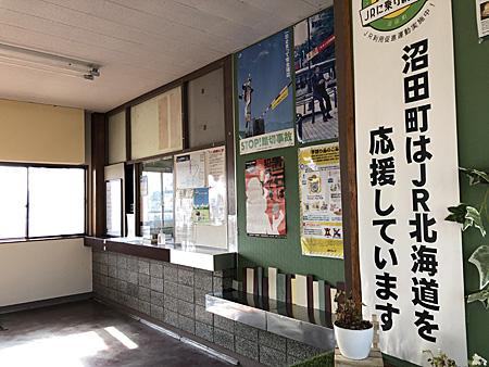 沼田町はJR北海道を応援しています の横断幕が下がった駅舎の中