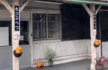 ハロウィーンの飾り付けがしてある駅のホーム