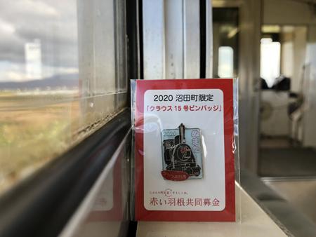 沼田町限定赤い羽根共同募金ピンバッジ