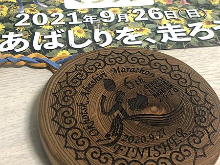 完走メダルと来年の日程を記したパンフレット