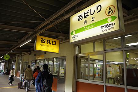 網走駅のホーム