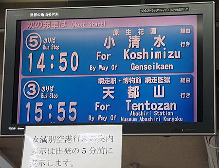 小清水行きバスの時刻表