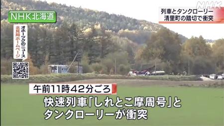 NHKニュースの画面