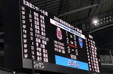 北海道コンサドーレ札幌 3-0 横浜FC