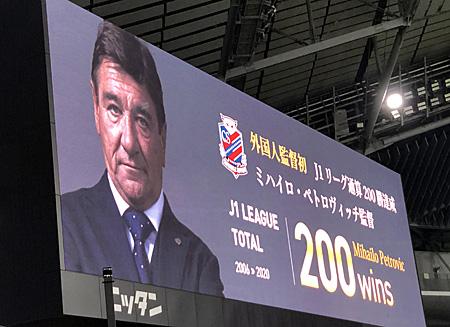 ペトロビッチ監督Jリーグ通算200勝達成の大型ビジョン画面