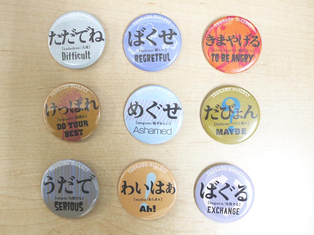 津軽弁缶バッジ
