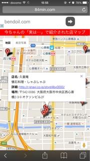 今ちゃんの「実は…」で紹介された店マップ