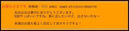 岡田さんのコメント
