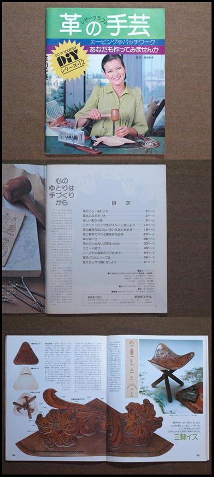 革の手芸/レザークラフト/DIYシリーズ・12
