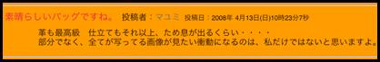 マユミさんのコメント
