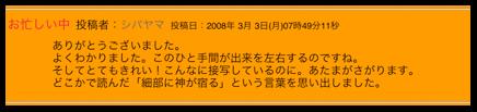 シバヤマさんのコメント