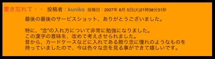 kunikoさんのコメント