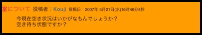 koujiさんのコメント