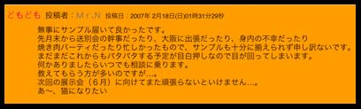 Mr.Nさんのコメント