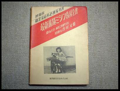 最新縫製ミシン教科全書