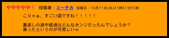 ミ〜チカさんのコメント