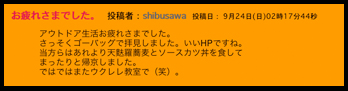 shibusawaさんのコメント