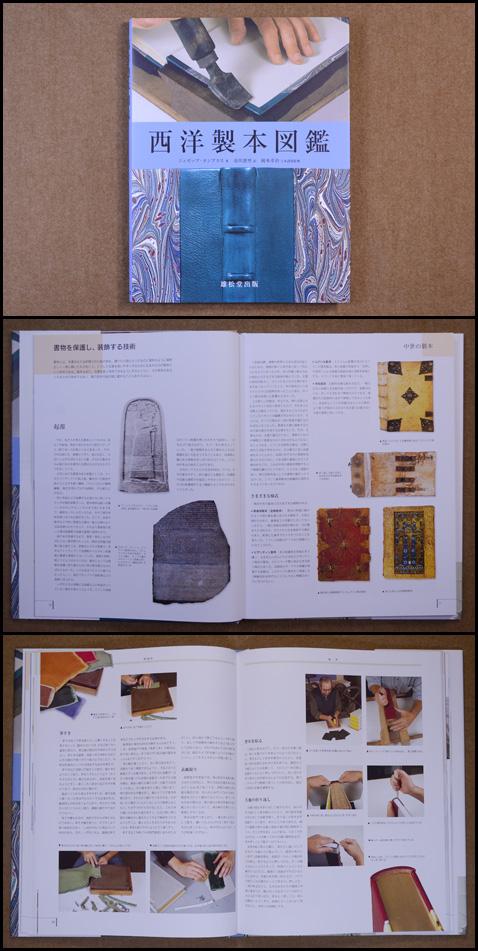 西洋製本図鑑