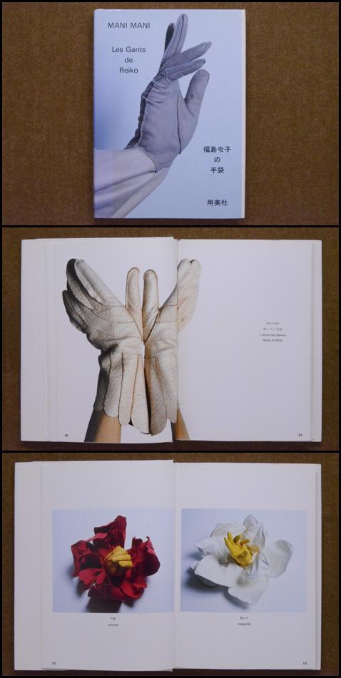 MANI MANI  福島令子の手袋