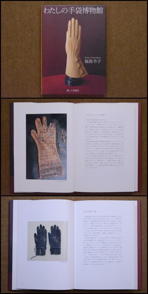 わたしの手袋博物館