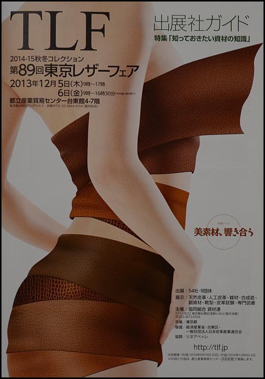 第89回 東京レザーフェア