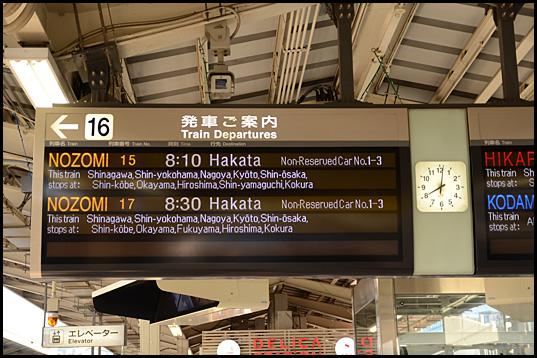 関西旅日記01