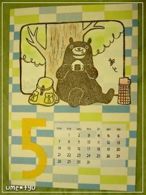 5月うめちゅ