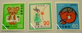 ふみの日切手