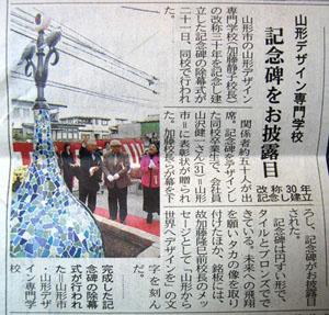 山形新聞10月22日朝刊