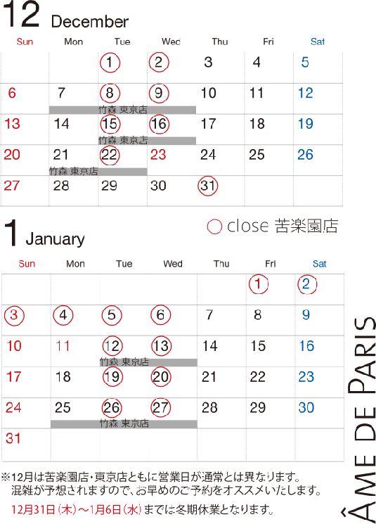 12月、1月カレンダー