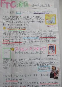 手作り新聞(千代田高校)