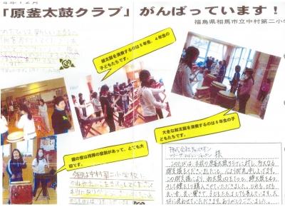 相馬市小学校からの手紙
