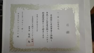 フリー・ザ・チルドレン・ジャパン目録