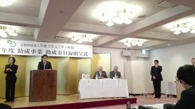 大阪コミュニティ財団