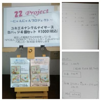 寄付報告1_17.7.6_blog.jpg