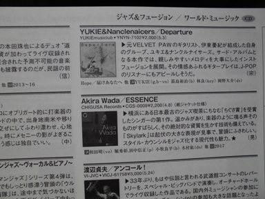 CDジャーナル_1.JPG