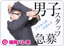 福岡ハレ系男子求人