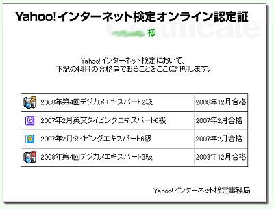 Yahoo!デジカメ検定オンライン認定証