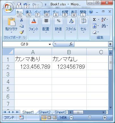 桁数区切り付きエクセルファイル