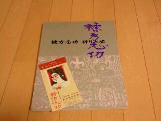 棟方志功展110827.jpg